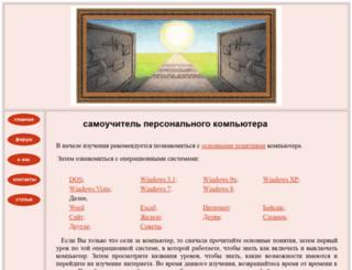 pcabc.ru screenshot