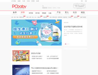 pcbaby.com.cn screenshot