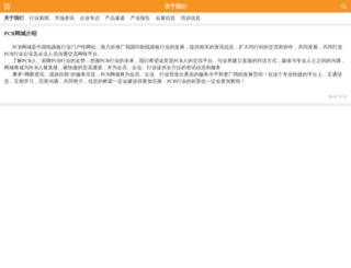 pcbcity.com.cn screenshot