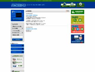 pcbox78.co.jp screenshot