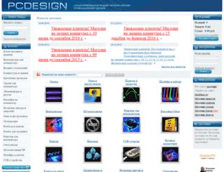 pcdesign.ru screenshot