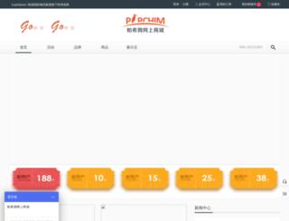 pchmall.com screenshot