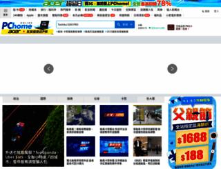 pchome.com.tw screenshot