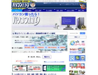 pcon119.com screenshot