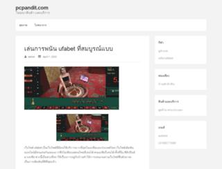 pcpandit.com screenshot