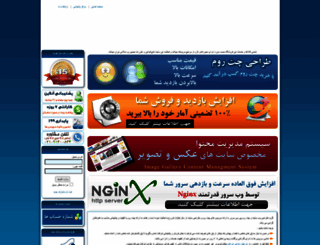 pcserver.ir screenshot