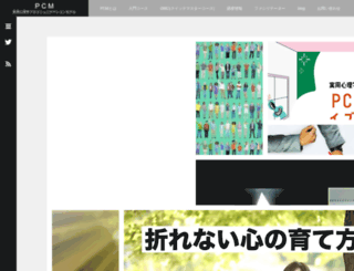 pcsw.jp screenshot