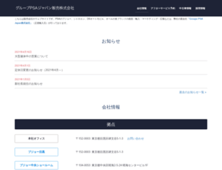 pctokyo.jp screenshot