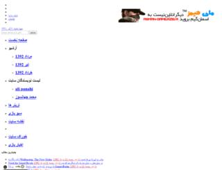pcworldtrainers.mihanblog.com screenshot