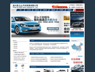 pd-orix.com screenshot