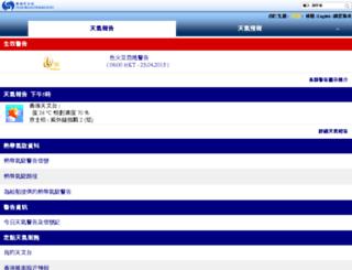 pda.weather.gov.hk screenshot