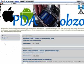 pdaobzor.blogspot.com screenshot