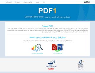 pdf1.ir screenshot