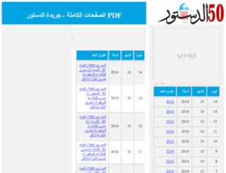 pdfstore.addustour.com screenshot