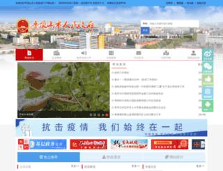 pdsdrc.pds.gov.cn screenshot