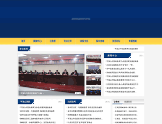 pdszy.chinacourt.org screenshot