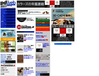 pdweb.jp screenshot
