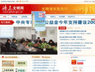 pdwm.gov.cn screenshot