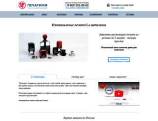 pechatium.ru screenshot