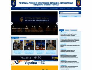 pechersk.kievcity.gov.ua screenshot