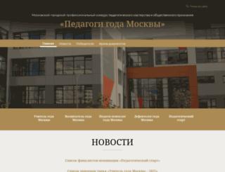pedagog.mosedu.ru screenshot