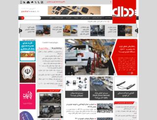 pedalnews.ir screenshot