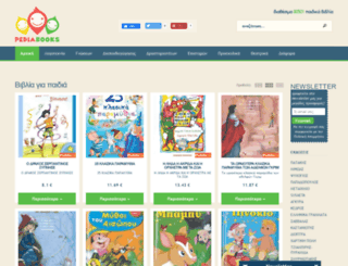 pediabooks.gr screenshot