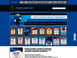 pedrazvitie.ru screenshot