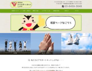 peersupport.jp screenshot