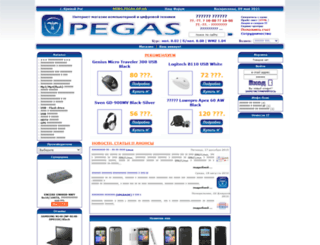 pegas.dp.ua screenshot