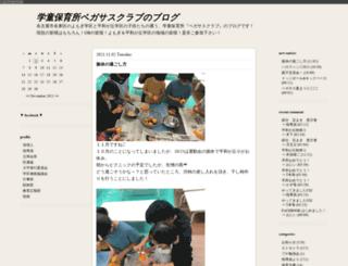 pegasus-club.jugem.jp screenshot