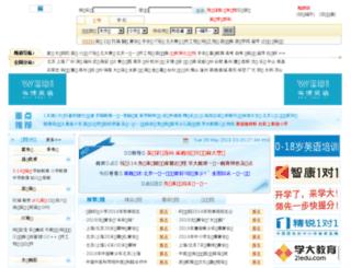 peilian.365zhaosheng.com screenshot
