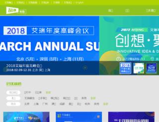 peixun.iresearch.cn screenshot