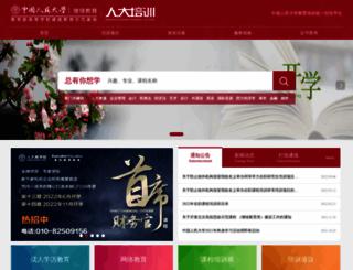 peixun.ruc.edu.cn screenshot