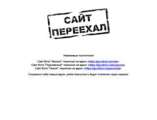peklo-resources.ru screenshot