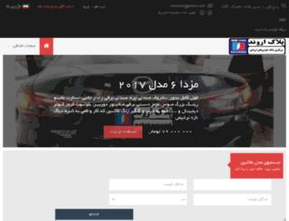 pelakarvand.com screenshot