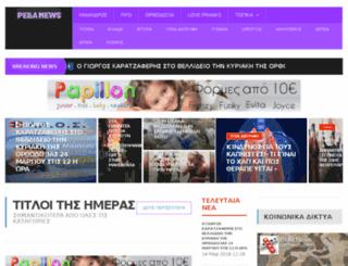 pellanews.blogy.gr screenshot