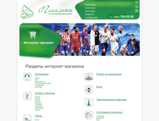 penalty.ru screenshot
