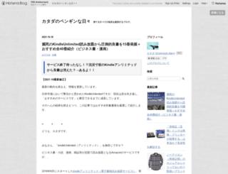 penguin-diary.hatenablog.com screenshot