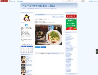penpen.ashita-sanuki.jp screenshot