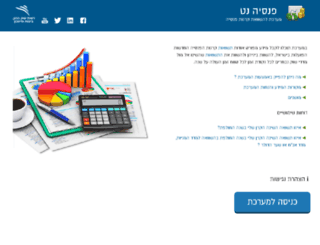 pensyanet.mof.gov.il screenshot
