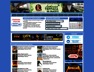 penza-afisha.ru screenshot