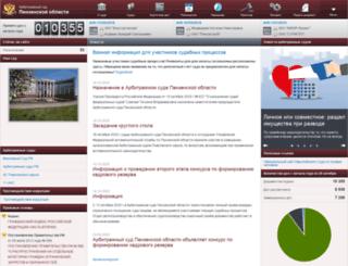 penza.arbitr.ru screenshot