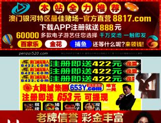 penzai520.com screenshot
