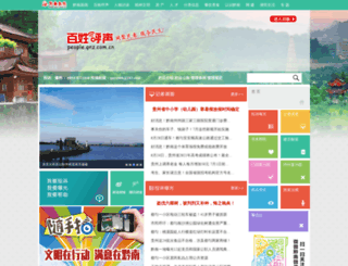 people.qnz.com.cn screenshot