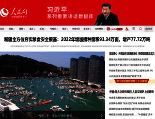 peopledaily.com.cn screenshot