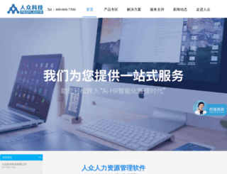 peopleone.com.cn screenshot
