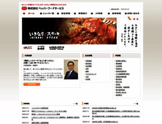 pepper-fs.co.jp screenshot