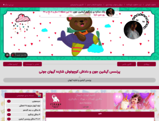 peranseskocholoo.niniweblog.com screenshot