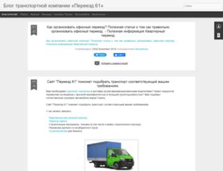 pereezd-61.blogspot.ru screenshot